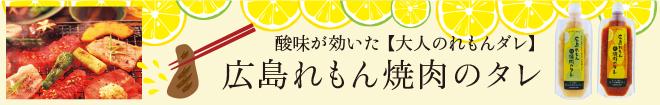 広島れもん焼肉のタレ