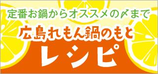 広島れもん鍋レシピ