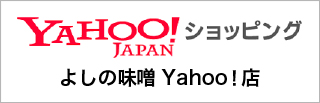 よしの味噌Yahoo!店